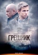 Грешник (2014)