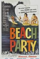 Пляжные тусовщики (1963)