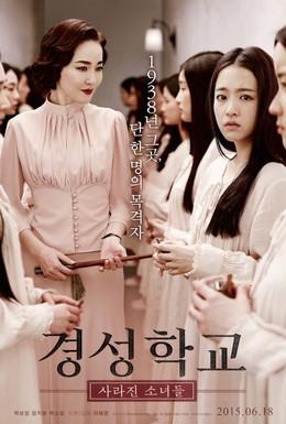 Постер фильма Школа Кёнсон: пропавшие без вести (2015)