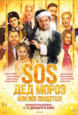 Постер фильма SOS, Дед Мороз или Все сбудется! (2015)