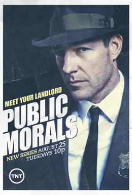 Постер фильма Общественная мораль (2015)