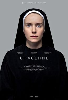 Постер фильма Спасение (2015)