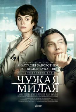 Постер фильма Чужая милая (2015)
