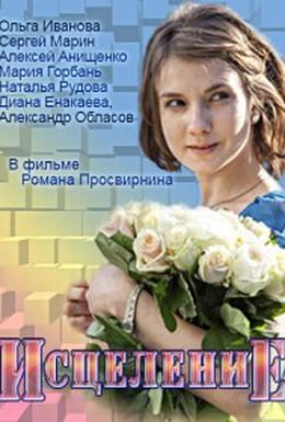 Постер фильма Исцеление (2013)