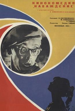 Постер фильма Наваждение (1965)