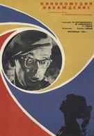 Наваждение (1965)