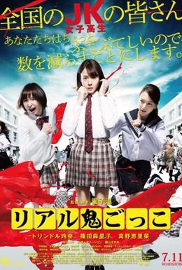 Постер фильма Догонялки со смертью (2015)