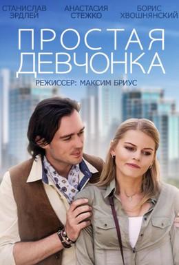 Постер фильма Простая девчонка (2013)