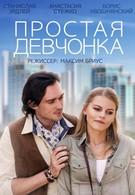 Простая девчонка (2013)