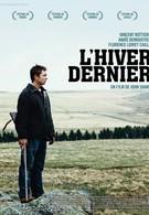 Последняя зима (2011)