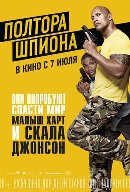 Постер фильма Полтора шпиона (2016)