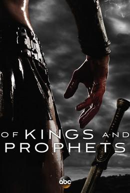 Постер фильма Цари и пророки (2015)