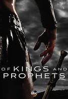 Цари и пророки (2016)