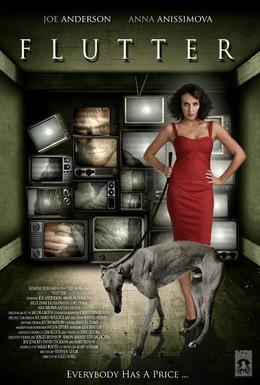 Постер фильма Волнение (2011)