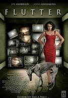 Волнение (2011)