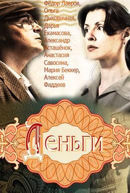 Постер фильма Деньги (2013)