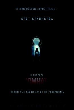 Постер фильма Комната разочарований (2016)