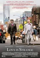 Любовь – странная штука (2014)