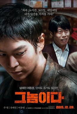 Постер фильма Это он (2015)