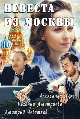 Постер фильма Невеста из Москвы (2016)