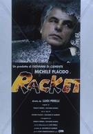 Рэкет (1997)