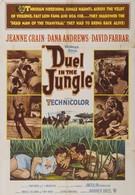 Дуэль в джунглях (1954)