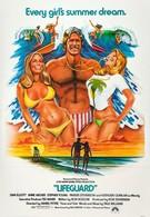 Спасатель (1976)