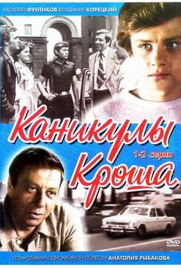 Постер фильма Каникулы Кроша (1980)
