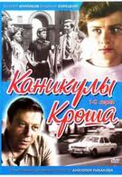 Каникулы Кроша (1980)