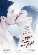 Красное вино в темноте ночи (2015)
