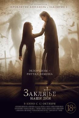 Постер фильма Заклятье. Наши дни (2017)