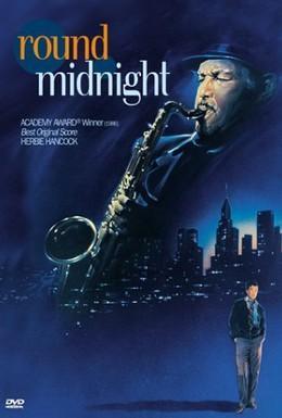 Постер фильма Полночный джаз (1986)