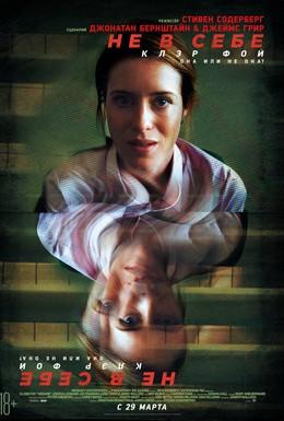 Постер фильма Не в себе (2018)