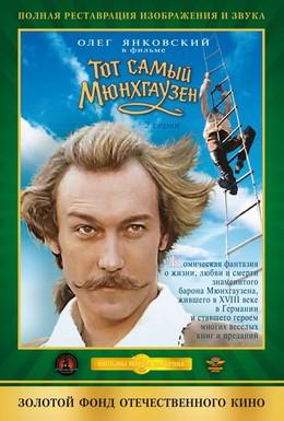 Постер фильма Тот самый Мюнхгаузен (1979)