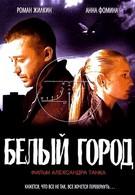 Белый город (2006)