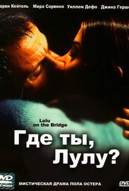 Постер фильма Где ты, Лулу? (1998)