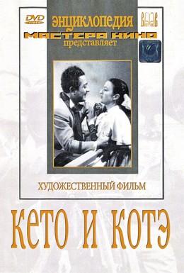 Постер фильма Кето и Котэ (1948)