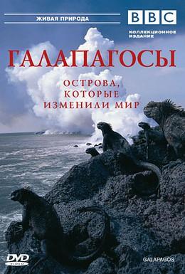 Постер фильма BBC: Галапагосы (2006)