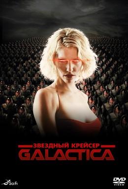 Постер фильма Звездный крейсер Галактика (2003)