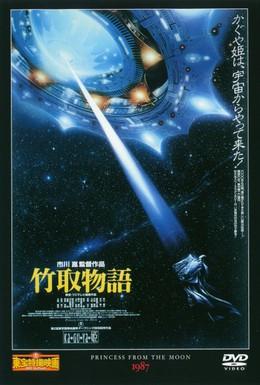 Постер фильма Принцесса с луны (1987)