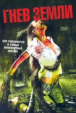 Постер фильма Гнев земли (2007)