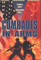 Братья по оружию (1991)