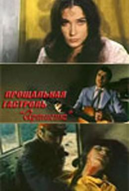 Постер фильма Прощальная гастроль Артиста (1980)