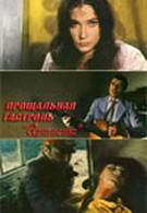 Прощальная гастроль Артиста (1980)