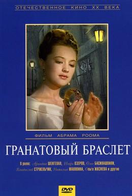 Постер фильма Гранатовый браслет (1965)