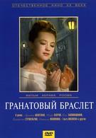 Гранатовый браслет (1965)