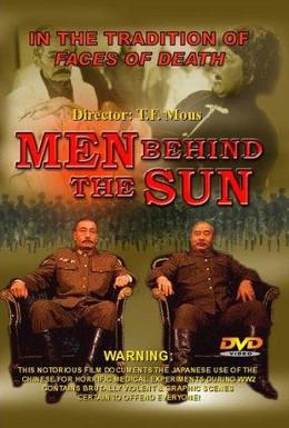 Постер фильма Человек за солнцем (1988)