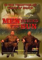 Человек за солнцем (1988)