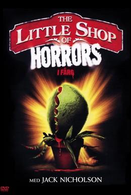 Постер фильма Маленький магазинчик ужасов (1960)