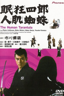 Постер фильма Немури Кеоширо-11: Человек Тарантул (1968)